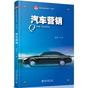 Automotive Marketing(Chinese Edition): HAN WEI DONG ZHU