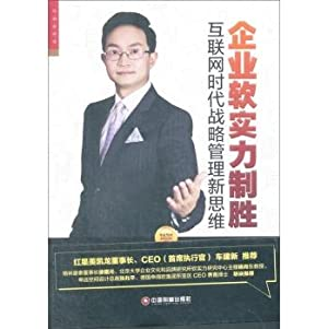 China Publishing House. China Zhi library Wealth Gold Trainer winning book series of soft power: ...