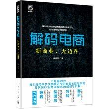 Decoding electricity supplier: a new business without borders(Chinese Edition): LIU WEI LIANG ZHU