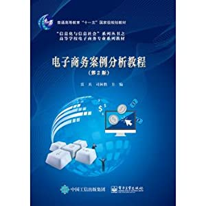 E-Commerce Case Analysis Tutorial (second edition)(Chinese Edition): LEI BING . SI LIN SHENG BIAN