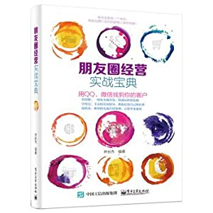 Actual operating circle of friends Collection(Chinese Edition): JING ZHANG JIE ZHU