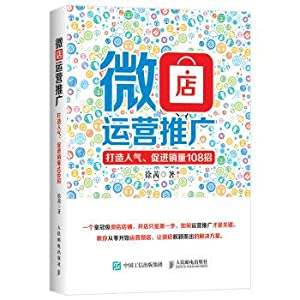 Micro-shop operators to promote build popularity. boost sales 108 strokes(Chinese Edition): XU QIAN...