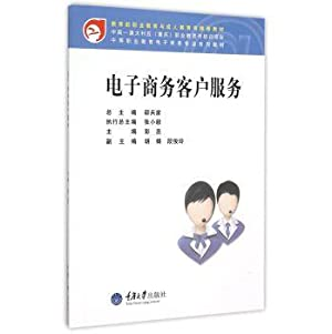 E-commerce customer service(Chinese Edition): PENG CHENG . HU JUAN DENG BIAN