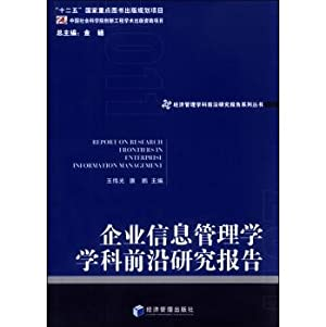 Enterprise Information Management frontier research report(Chinese Edition): WANG WEI GUANG . KANG ...