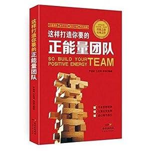 So you have to create positive energy team(Chinese Edition): YIN JIAN FENG . WANG SHENG KUN DENG ...