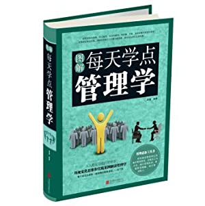 Graphic learn management school every day(Chinese Edition): TAN HUI ZHU