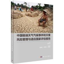 China extreme weather and climate events and disaster risk management and adaptation of national ...