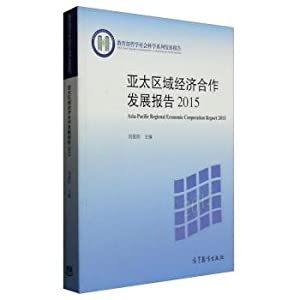Ministry of Education. Philosophy and Social Science Series Development Report: Asia-Pacific ...