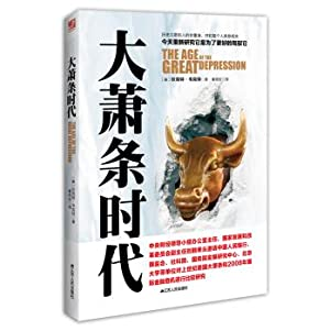Great Depression(Chinese Edition): MEI ] DI KE TE WEI KE TE ZHU
