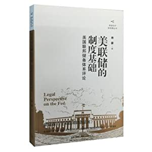 Fed based system: the Federal Reserve System Reviews(Chinese Edition): JIANG HAO ZHU