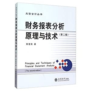 Financial Statement Analysis Principles and Techniques (Second: XIONG CHU XIONG
