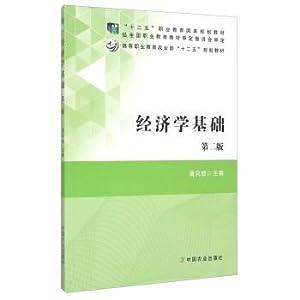 Basic economics (2nd Edition)(Chinese Edition): PAN FENG CHAI BIAN