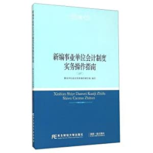 Dongbei University of Finance and Economics Press Books New accounting practices Institution ...