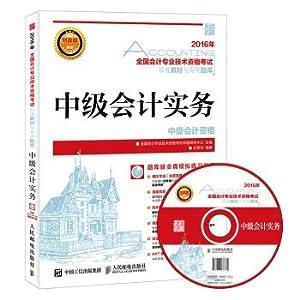 Title Examination 2016 Intermediate Accounting textbook Intermediate Accounting Practice (with ...