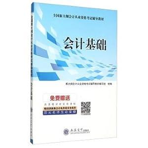 Basis of Accounting(Chinese Edition): XIN DA GANG KUAI JI CONG YE ZI GE KAO SHI FU DAO JIAO CAI ...