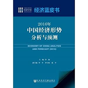 Economic Blue Book: 2016 China Economic Situation Analysis and Prediction(Chinese Edition): LI YANG...
