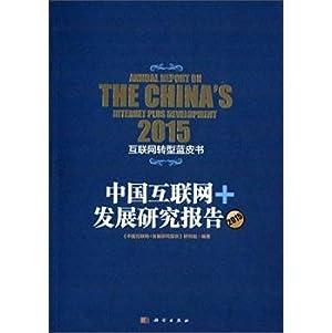 China Internet Development Report +(Chinese Edition): YAN JIU ZU BIAN