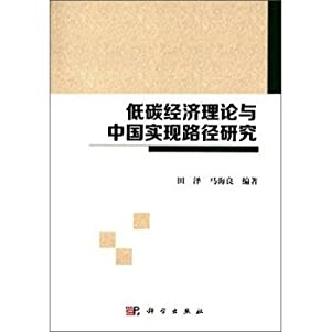Theory and China to achieve a low-carbon economy Path(Chinese Edition): TIAN ZE . MA HAI LIANG ZHU