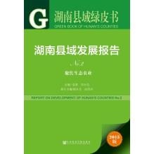 Hunan County Green Paper: Hunan County Development Report No.2(Chinese Edition): YUAN ZHUN . ZHOU ...