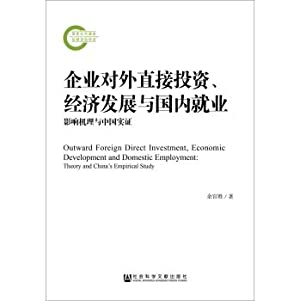 Direct foreign investment. economic development and domestic employment(Chinese Edition): YU GUAN ...