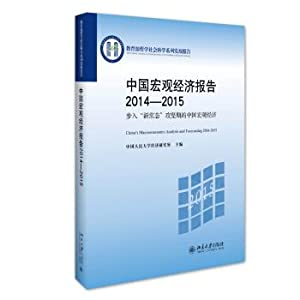 China Macroeconomic Report 2014-2015: into the new normal. crucial period of China's ...