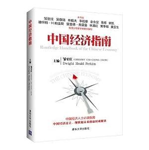 Chinese Economy Guide(Chinese Edition): ZOU ZHI ZHUANG BIAN