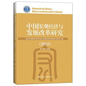 China Macroeconomic Research Development and Reform: Macroeconomic: ZHU ZHI XIN