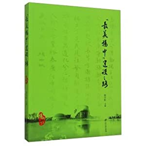Yangzhong most beautiful building of the road(Chinese Edition): ZHANG YU XUAN BIAN
