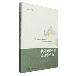 Intergenerational mobility of Economic Analysis(Chinese Edition): YANG JUAN ZHU