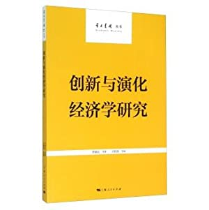 Innovation and evolutionary economics(Chinese Edition): JIA GEN LIANG ZHU