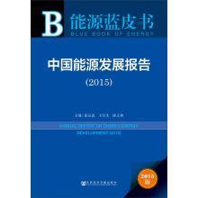 Energy Blue Book: China Energy Development Report (2015)(Chinese Edition): CUI MIN XUAN . WANG JUN ...