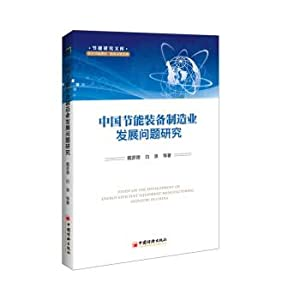Research on the development of energy-saving equipment manufacturing industry in China(Chinese ...
