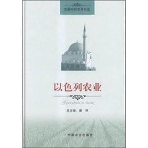 Israeli Agriculture(Chinese Edition): TANG KE BIAN