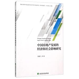 Economic and social impact of China's real estate development(Chinese Edition): YUAN PENG FEI ...