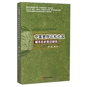Changes of the city's historic farming region in western China(Chinese Edition): HE YI MIN ZHU