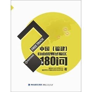 China (Fujian) free trade zone test 180: FU JIAN SHENG