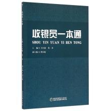 Cashier a pass(Chinese Edition): WANG XIAO JIE . ZHANG YI ZHOU DENG BIAN