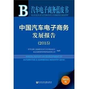 China Automotive E-Commerce Development Report 2015(Chinese Edition): ZHONG HUA QUAN