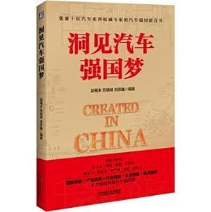 Insight into the dream of a powerful car(Chinese Edition): ZHAO FU QUAN . SU RUI QI DENG BIAN