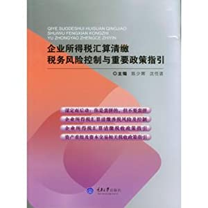 Enterprise income tax final settlement risk control and important policy guidelines(Chinese Edition...