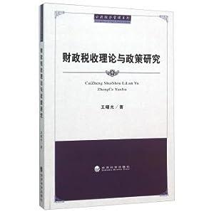 Finance Theory and Tax Policy(Chinese Edition): WANG SHU GUANG