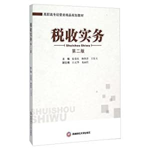 Tax Practice (Second Edition)(Chinese Edition): ZHANG RONG QING . LAI QIU PING DENG BIAN