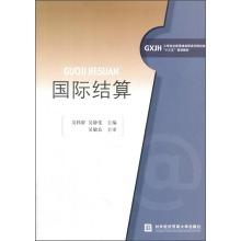 International Settlement(Chinese Edition): WU YI QUN . WU JING FEI BIAN