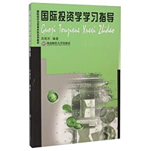 International Investment Study Guide(Chinese Edition): WU XIAO DONG ZHU