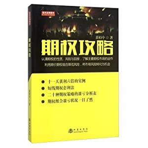 Option Raiders(Chinese Edition): HUANG BAI ZHONG ZHU