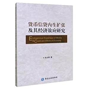 Research on monetary and credit expansion and economic effects of endogenous(Chinese Edition): ZHU ...