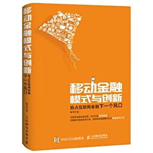 Mobile financial models and innovation: to seize the Internet under a financial outlet(Chinese ...