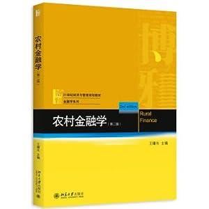 Rural Finance (Second Edition)(Chinese Edition): WANG SHU GUANG
