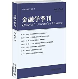 Finance Quarterly (Vol. 9. No. 2)(Chinese Edition): XU XIN ZHONG . LIU LI DENG ZHU