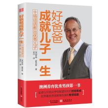 Good father son lifetime achievement: ten games to teach conversation worthy son(Chinese Edition): ...
